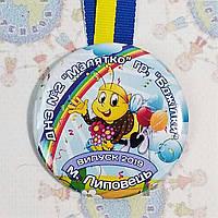 Медали для выпускников детского сада группы Пчелка