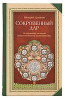 Сокровенный дар. По духовному наследию святителя Игнатия Брянчанинова. Валерий Духанин