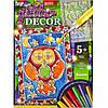 Набор для креативного творчества «GLITTER DECOR» УКР., фото 3