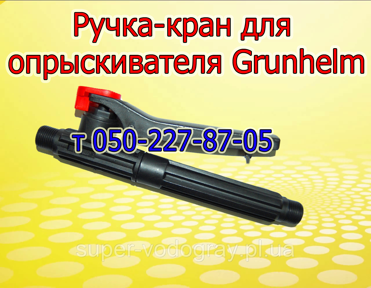 Ручка-кран для опрыскивателя Grunhelm