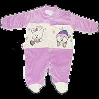 Детский велюровый комбинезон р. 62 на кнопках, велюр на подкладке из махры, ТМ Ромашка+ Турция