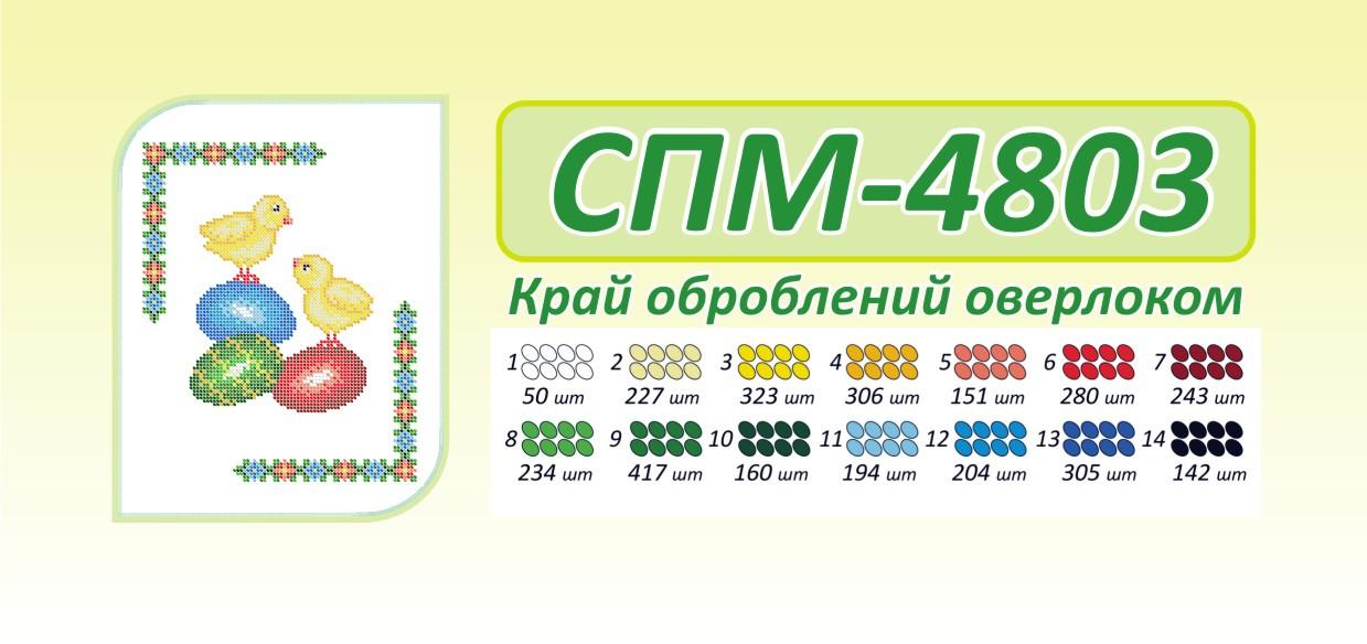 СПМ-4803 . Рушник для вишивки бісером на Пасху