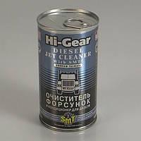 Hi-Gear HG3409 очиститель форсунок дизеля SMT2  325мл.