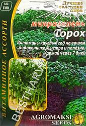 Семена на микрозелень «Горох» 20 г