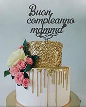 Топпер Buon Compleanno Mamma, італійський текст для мами, італійський топпер