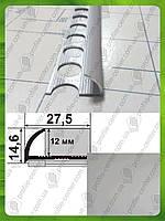 Наружный алюминиевый угол для плитки до 12 мм  L-2,7м. НАП 12 Серебро (анод)