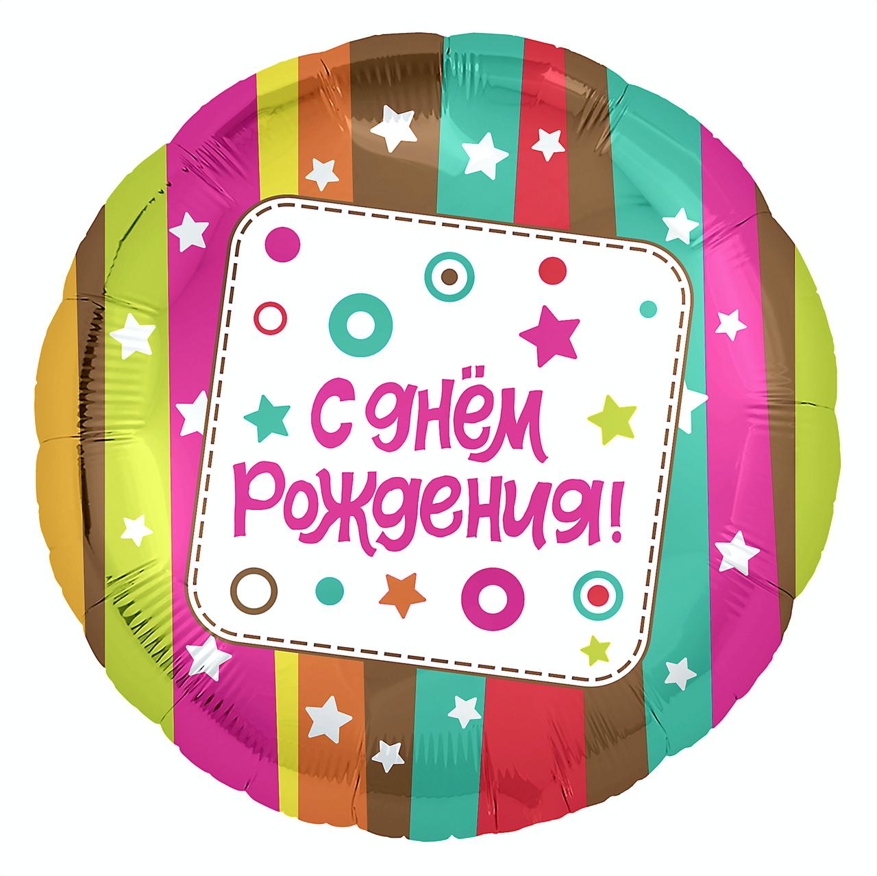 """Фол шар Аgura 18"""" Круг """"С Днем Рождения"""" разноцветные полосы (Агура)"""