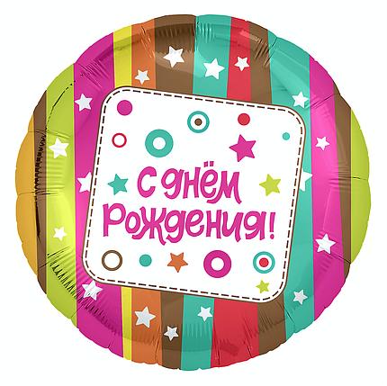 """Фол шар Аgura 18"""" Круг """"С Днем Рождения"""" разноцветные полосы (Агура), фото 2"""