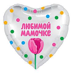 "Сердце 18"" AGURA-АГ Любимой мамочке - тюльпан на серебряном"