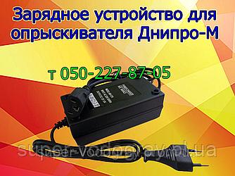 Зарядное устройство для опрыскивателя Днипро-М