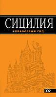 Сицилия: путеводитель. 3-е изд., испр. и доп.