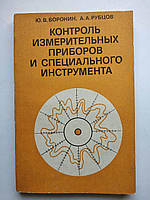 Контроль измерительных приборов и специального инструмента Ю.В.Воронин