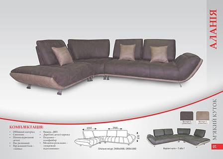 Угловой диван МКС «Алания», фото 2