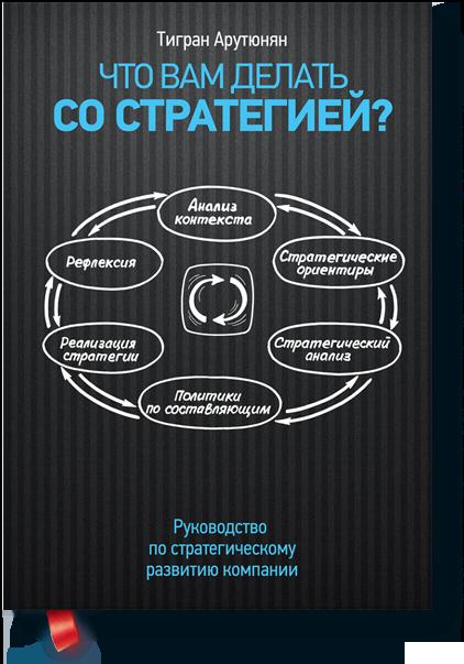 Арутюнян Т. Что вам делать со стратегией?.