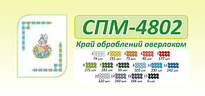 СПМ-4802 . Рушник для вишивки бісером на Пасху