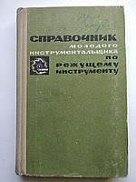Справочник молодого инструментальщика по режущему инструменту А.Н.Гладилин