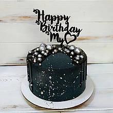 Топпер на торт Happy Birthday My Love в черных блестках Топпер для любимых Пластиковый черный топпер