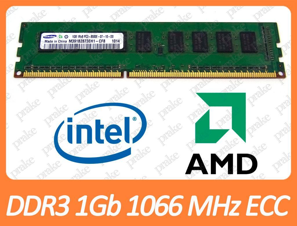 DDR3 1GB 1066 MHz (PC3-8500) ECC разные производители