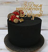 Топпер на торт З Днем народження Дідусю, топер в торт Дідусеві, топер з гліттером,золотий топпер у торт.