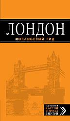 Лондон: путеводитель. 6-е изд., испр. и доп.