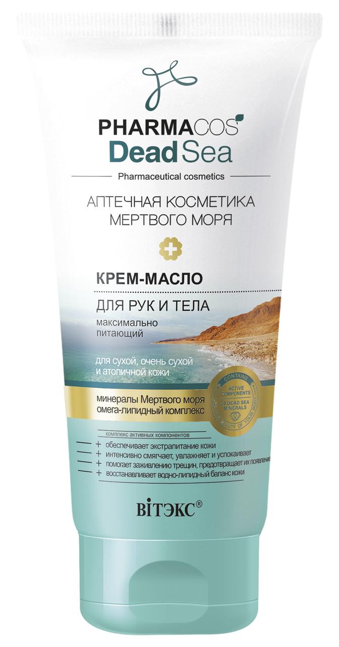 Крем-масло для рук и тела для сухой кожи Витэкс Pharmacos Dead Sea 150 мл