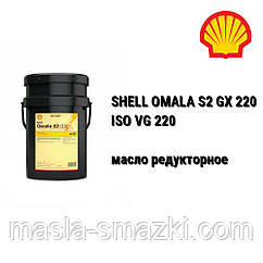 SHELL масло редукторное OMALA S2 GX 220 / Shell Omala 220