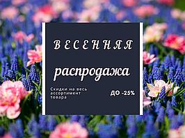 ВЕСЕННЯЯ РАСПРОДАЖА!!!
