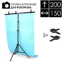 Держатель крепление для фото фона Т-образная стойка-штатив 200×150 см