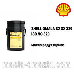 SHELL масло редукторное OMALA S2 GX 320 / Shell Omala 320