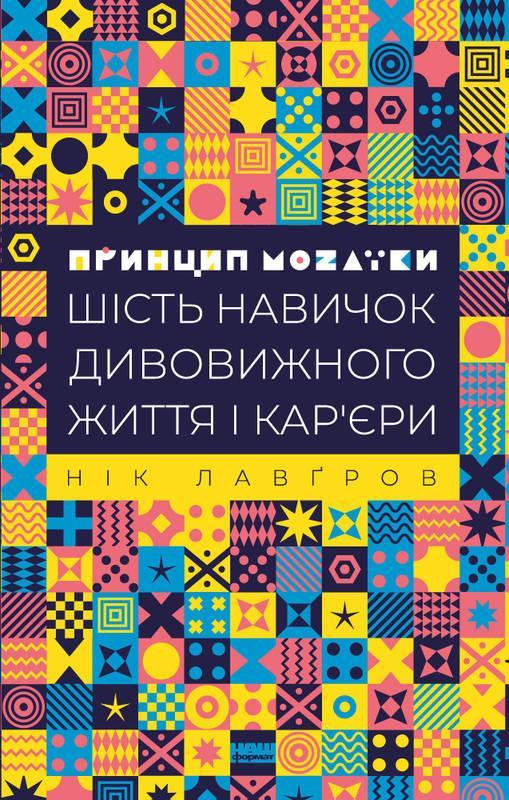 Книга Принцип мозаїки Шість навичок дивовижного життя і кар`єри Нік Лавгров