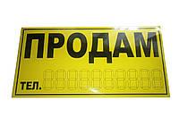 """Наклейка   """"ПРОДАМ"""" (желтая) /больш./"""