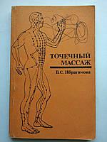 Точечный массаж В.С.Ибрагимова