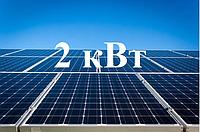 Сетевая система на Солнечных Батареях + резерв, 2кВт, 220В,