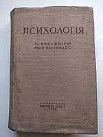Психологія Г.С.Костюк