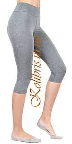 Женские безшовные спортивные бриджи трикотаж меланж серый размеры от 42 до 50