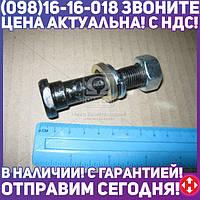 ⭐⭐⭐⭐⭐ Палец эксцентриков передний в сборе ГАЗ 66,3308  66-3501068-01