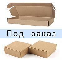 Картонные коробки под заказ - самосборные