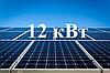 Сетевая система на Солнечных Батареях + резерв, 12кВт, 220/380В