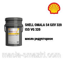 SHELL масло редукторное OMALA S4 GX 320 / Shell Omala HD 320