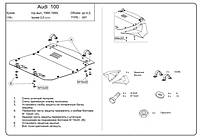Защита двигателя и кпп на Audi A6 C4 1994-1997(Кольчуга) V-1,8;2,8;4,2і (окрім V-2,0;2,5 ТD)  (окрім 4х4)