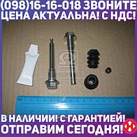 ⭐⭐⭐⭐⭐ Комплект направляющей гильзы D7067C (производство  ERT)  410084