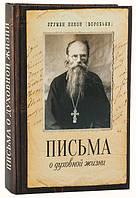 Письма о духовной жизни. Игумен Никон Воробьев