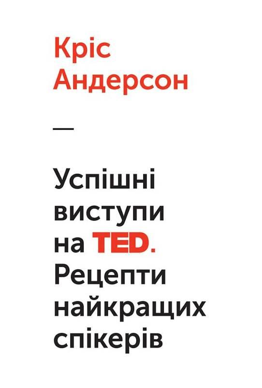 Книга Успішні виступи на TED Рецепти найкращих спікерів Кріс Андерсон