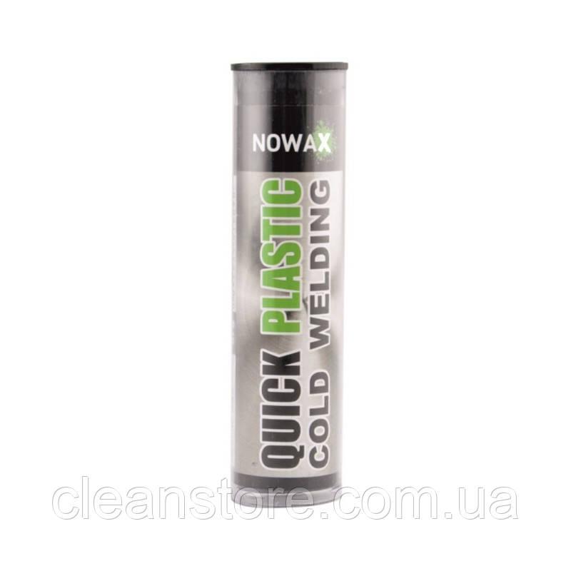 Холодна зварка NOWAX Quick Plastic (Epoxy Putty)