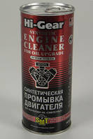 Hi-Gear HG2222 Синтетическая промывка двигателя+SMT2