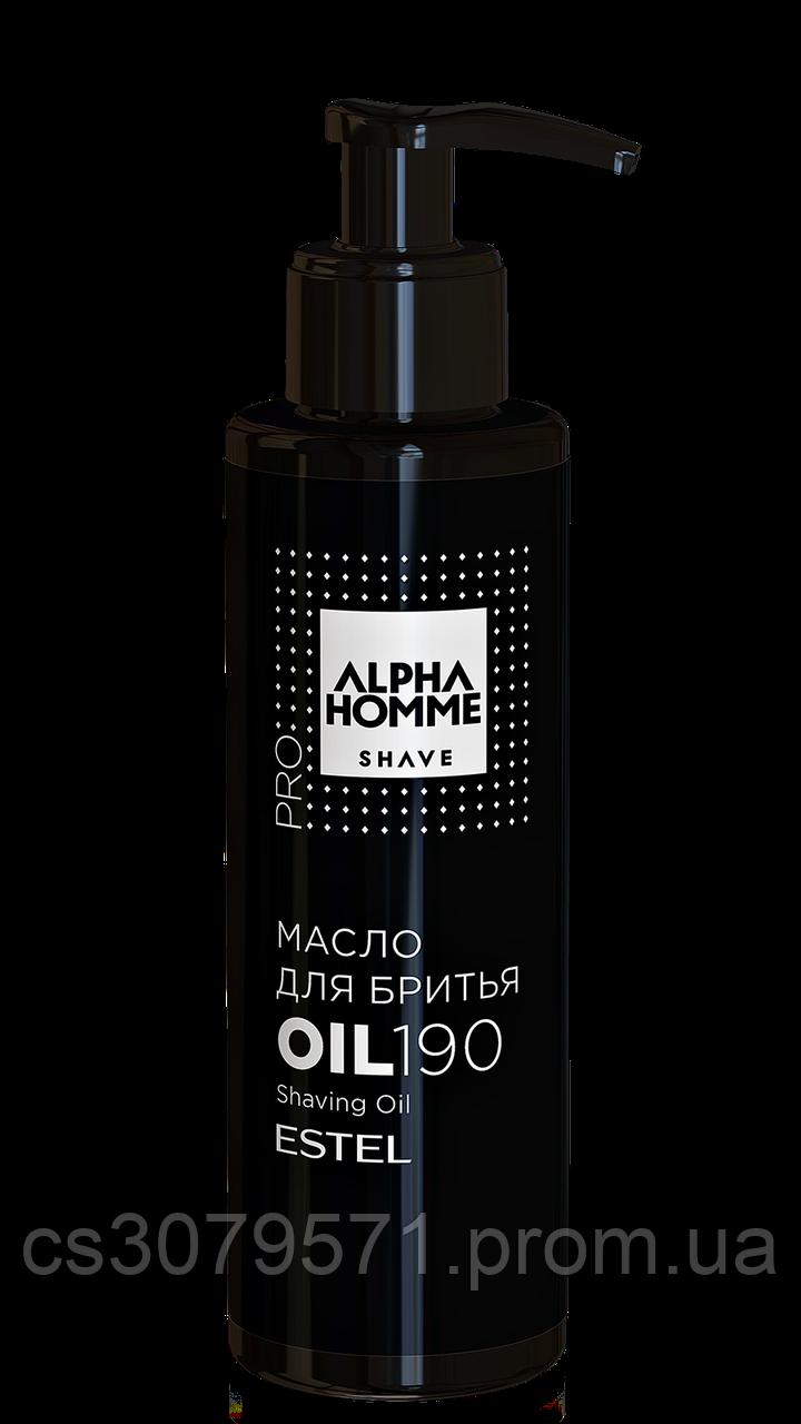 Масло для бритья Estel Professional Alpha Homme Pro, 190 мл