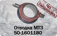 Отводка сцепления МТЗ  с подшип. в сб. 50-1601180