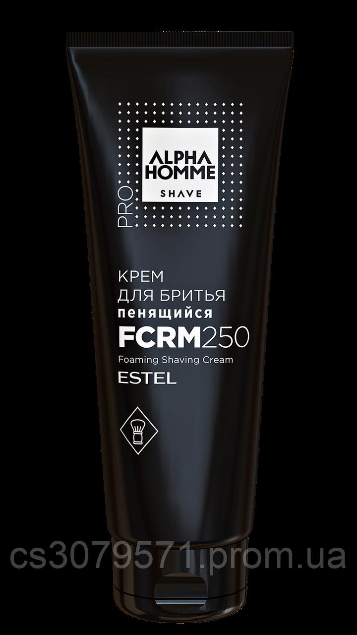 Крем для бритья, пенящийся Estel Professional Alpha Homme Pro, 250 мл