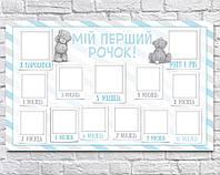 Плакат 12 месяцев на украинском мишка Тедди 75х120см
