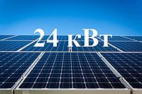 Мережева система на Сонячних Батареях + резерв, 24кВт, 220/380В (Risen + Axioma)